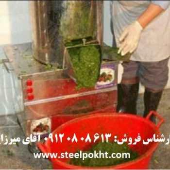 دستگاه سبزی خرد کن سطلی