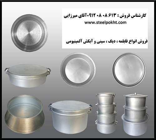 ظروف آشپزخانه صنعتی