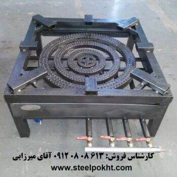 اجاق پلوپز آهنی 4 شعله زمینی